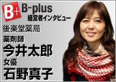 bnr_bplus