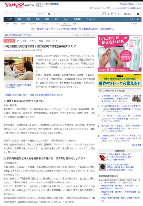 不妊治療に漢方は有効?漢方薬局での妊活相談って? (Mocosuku Woman) - Yahoo!ニュース (2)