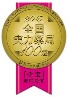 medal_funin100_2015