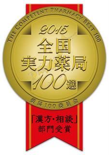 medal_kanpo100_2015